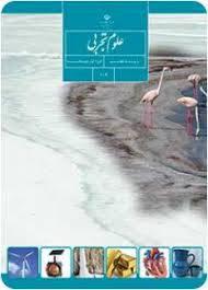 پاور پوینت / علوم تجربی / کلاس هفتم / فصل اول / علم و ابزار های آن