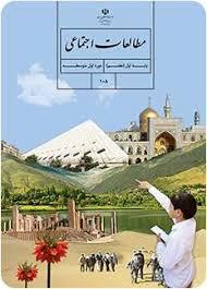 پاور پوینت / مطالعات اجتماعی / کلاس هفتم / اوضاع اجتماعی ایران باستان